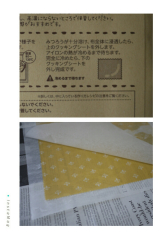 「・〈プラスチックフリー〉 「布でつくるみつろうラップ 」でみつろうラップを作りました❗・」の画像(8枚目)