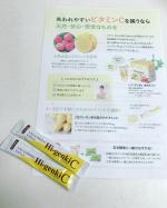 *株式会社玄米酵素さんの【ハイ・ゲンキC】💕1.2g×2包お試しさせていただきました🎶..アセロラとレモンの植物由来の天然ビタミンCが配合されてます👍..スティック状で…のInstagram画像