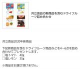 「ドライフルーツ♡美味しいよねえええ♡」の画像(1枚目)