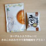 「お手軽食の定期便!腸活出来るレトコレ」の画像(5枚目)