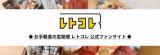 「お手軽食の定期便!腸活出来るレトコレ」の画像(8枚目)