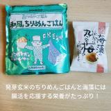 「お手軽食の定期便!腸活出来るレトコレ」の画像(7枚目)