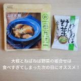 「お手軽食の定期便!腸活出来るレトコレ」の画像(6枚目)