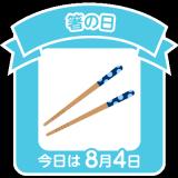 「今日は箸の日」の画像(1枚目)