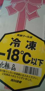 「麗凍化粧品」92の画像(1枚目)
