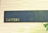 ランタン LANTERNの画像(1枚目)
