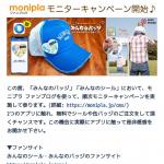 当選報告♡埼玉県にある(有)コスモメディアサービスさんの「みんなの缶バッジ」2000円プレゼントに当選しました!ありがとうございます!♡(> ਊ <)♡日曜夜に注文し、火曜…のInstagram画像