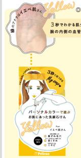 「あなたはどっち?」【簡単診断】パーソナルカラーで選ぶお肌にあった洗顔石けん①の画像(1枚目)