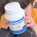 子供たちの習慣になっている【カルシウムグミ】私が小さい頃はこうゆうのあったのかなぁ。やはり、食事で取りきれないものを補ってくれるのはとても助かります。しっかり管理して食べ過ぎないように…のInstagram画像