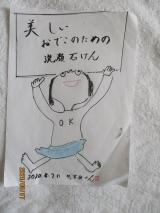 「【 美しいおでこ 】のための洗顔石けん」の画像(1枚目)