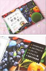 フルーツと野菜の青汁の画像(1枚目)