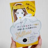 パーソナルカラーで選ぶお肌にあった洗顔石けん イエベ肌さん用の画像(1枚目)