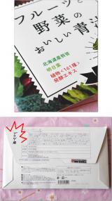 フルーツと野菜の青汁の画像(2枚目)