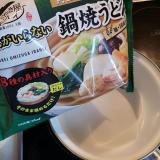 ママの味方❤お水がいらない鍋焼うどんの画像(2枚目)