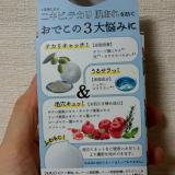 【 美しいおでこ 】のための洗顔石けんの画像(4枚目)