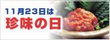 100 川柳ひねって珍味ゲットしよう懸賞情報の画像(1枚目)