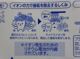 イオン歯ブラシの画像(5枚目)