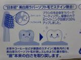イオン歯ブラシの画像(8枚目)