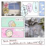 冷凍・無添加の化粧品!の画像(2枚目)