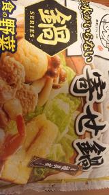 キンレイの鍋焼きうどんの画像(1枚目)