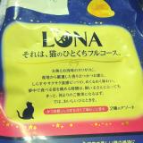 【国産キャットフード〜LUNA(ルナ)〜】の画像(2枚目)