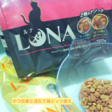 【国産キャットフード〜LUNA(ルナ)〜】の画像(4枚目)