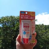 「アトピタ 保湿UVクリーム50♪withコロナの夏」の画像(2枚目)