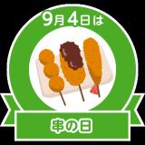 今日は串の日 ~ 好きなものを好きに食べる贅沢の画像(2枚目)