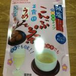 元祖こんぶ茶でお馴染みの玉露園の『減塩梅こんぶ茶』は、塩分を30%カットしながらカルシウムやヨウ素などのミネラル分を豊富に含み、その上クエン酸豊富な梅干し入り。梅干し大好きな私の夏の定番飲み物です。…のInstagram画像