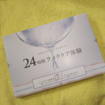 株式会社ビューティ・ミッションさんの24時間ラメラケア体験セットのモニターさせていただきました。クレンジング・洗顔&パック・美容液・化粧水・保湿クリーム5点と正しい使い方の手順書付き。24時間…のInstagram画像