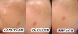 【New】バームクリームと15秒洗顔パック   バームクリームなのにクレンジングが軽く新しいの画像(11枚目)