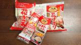 口コミ記事「☆夏の自由研究☆小学生、初めて美味しい出汁をとる。」の画像