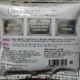 冷凍で届くスキンケア 麗凍化粧品 バームクリーム 15秒洗顔パックの画像(3枚目)