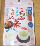 夏のこんぶ茶・キンキンに冷やして飲むと美味しいヘルシーな『減塩梅こんぶ茶』♪の画像(1枚目)