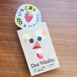 ザラザラ毛穴のいちご鼻を洗う<ガスールクレイ&アルガンオイル>配合洗顔石鹸「DotWashy」の画像(1枚目)