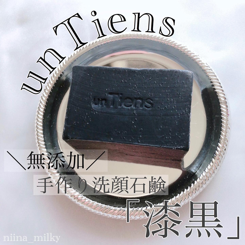 口コミ投稿:▷ 𝑢𝑛𝑇𝑖𝑒𝑛𝑠 無添加手作り洗顔石鹸 「漆黒」  * 45g / ¥ 509(税込)毛穴の黒ずみ…