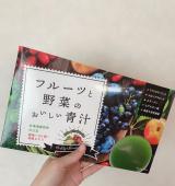 フルーツと野菜のおいしい青汁! その後!!の画像(1枚目)