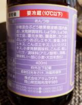 「【モニプラ】旨味たっぷり!「かき醤油仕立てつゆストレート」」の画像(2枚目)