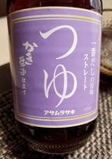 「【モニプラ】旨味たっぷり!「かき醤油仕立てつゆストレート」」の画像(1枚目)