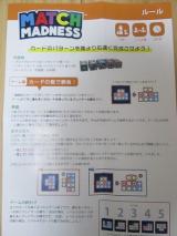 カラフルなボードゲーム「マッチマッドネス」にハマる♪の画像(2枚目)