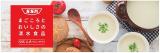 「本格的なスープを手軽に食べよう♪」の画像(7枚目)