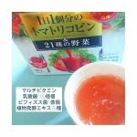 最近は、株式会社ユーワさんの、1日1個分のトマトリコピン&21種の野菜飲んでます。1箱に個包装で30包。パウダータイプなので溶かして飲みます。トマトパウダーは、カゴメさんの…のInstagram画像