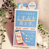 《ペリカン石鹸》ブルー・ライト・ソープ♡10~20代のくすみ肌女子にオススメ♪/Sumire☆さんの投稿