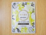 口コミ記事「養生薬湯試供品(1包入り)」の画像