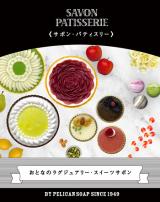 ペリカン石鹸 SAVON PATISSERIE ショコラサボン ルビー/ゆーちゃまさんの投稿