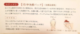 アクア・トゥルース株式会社          麗凍化粧品 クレンジングバーム&洗顔パックの画像(8枚目)