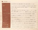 アクア・トゥルース株式会社          麗凍化粧品 クレンジングバーム&洗顔パックの画像(7枚目)