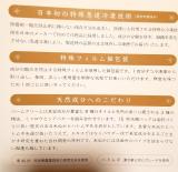 アクア・トゥルース株式会社          麗凍化粧品 クレンジングバーム&洗顔パックの画像(3枚目)