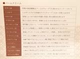 アクア・トゥルース株式会社          麗凍化粧品 クレンジングバーム&洗顔パックの画像(5枚目)