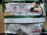 「キンレイ 冷凍うどんで簡単昼食」の画像(1枚目)